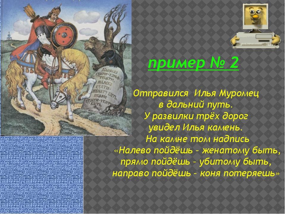 пример № 2 Отправился Илья Муромец в дальний путь. У развилки трёх дорог увид...