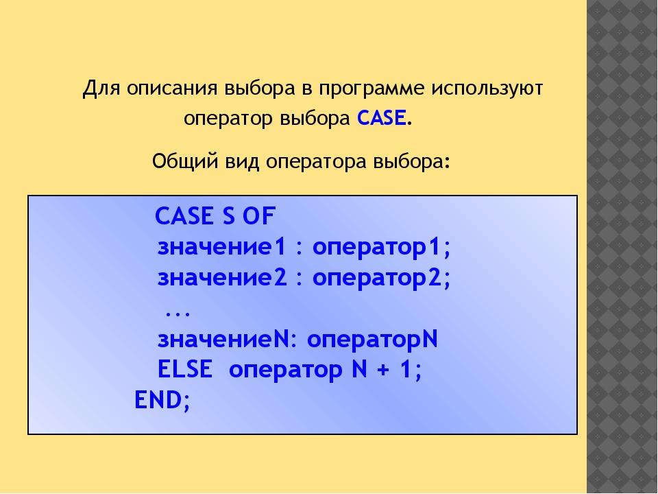 Для описания выбора в программе используют оператор выбора CASE. Общий вид о...