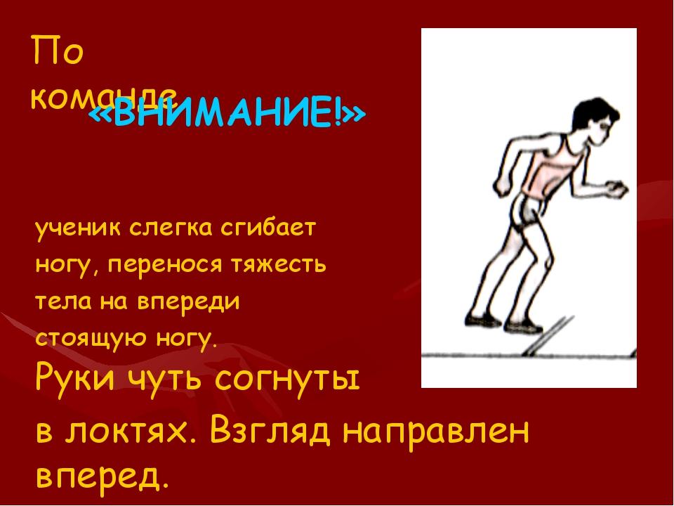 ученик слегка сгибает ногу, перенося тяжесть тела на впереди стоящую ногу. Р...