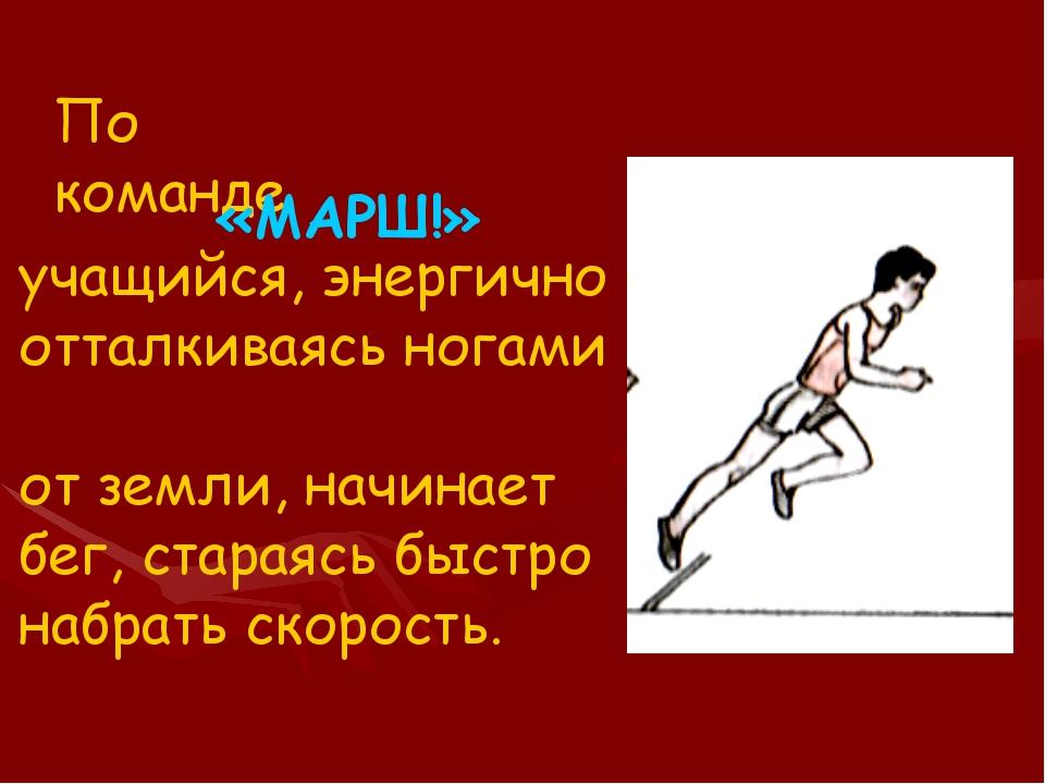 учащийся, энергично отталкиваясь ногами от земли, начинает бег, стараясь быс...