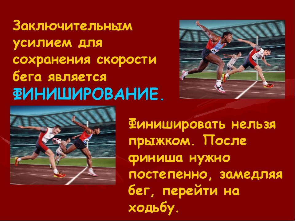 Заключительным усилием для сохранения скорости бега является ФИНИШИРОВАНИЕ....