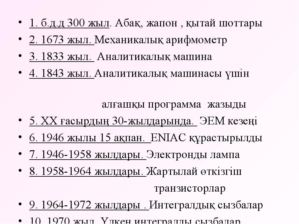 1. б.д.д 300 жыл. Абақ, жапон , қытай шоттары 2. 1673 жыл. Механикалық арифмо...