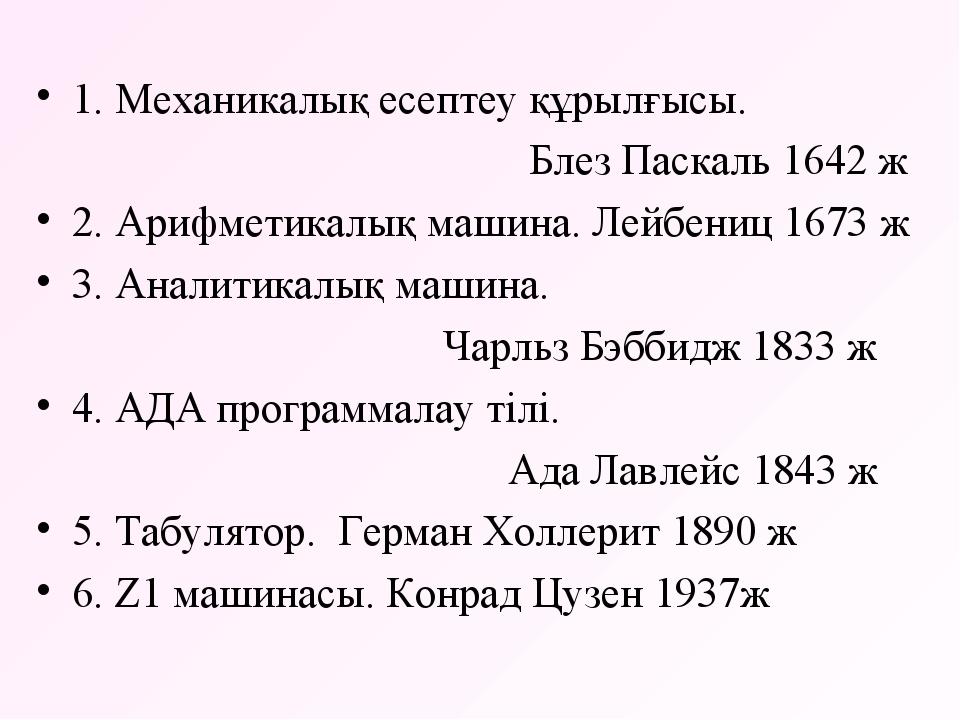 1. Механикалық есептеу құрылғысы. Блез Паскаль 1642 ж 2. Арифметикалық машина...