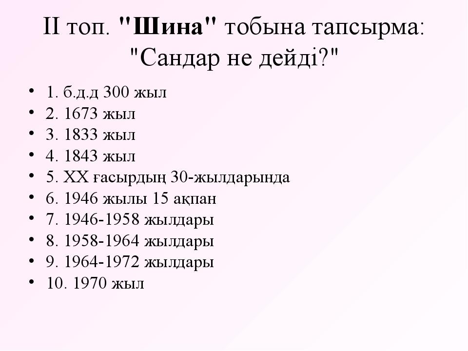 """ІІ топ. """"Шина"""" тобына тапсырма: """"Сандар не дейді?"""" 1. б.д.д 300 жыл 2. 1673..."""