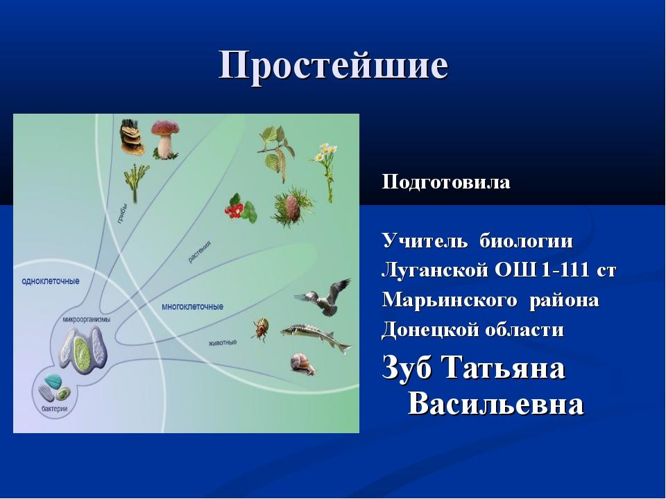 Простейшие Подготовила Учитель биологии Луганской ОШ 1-111 ст Марьинского рай...