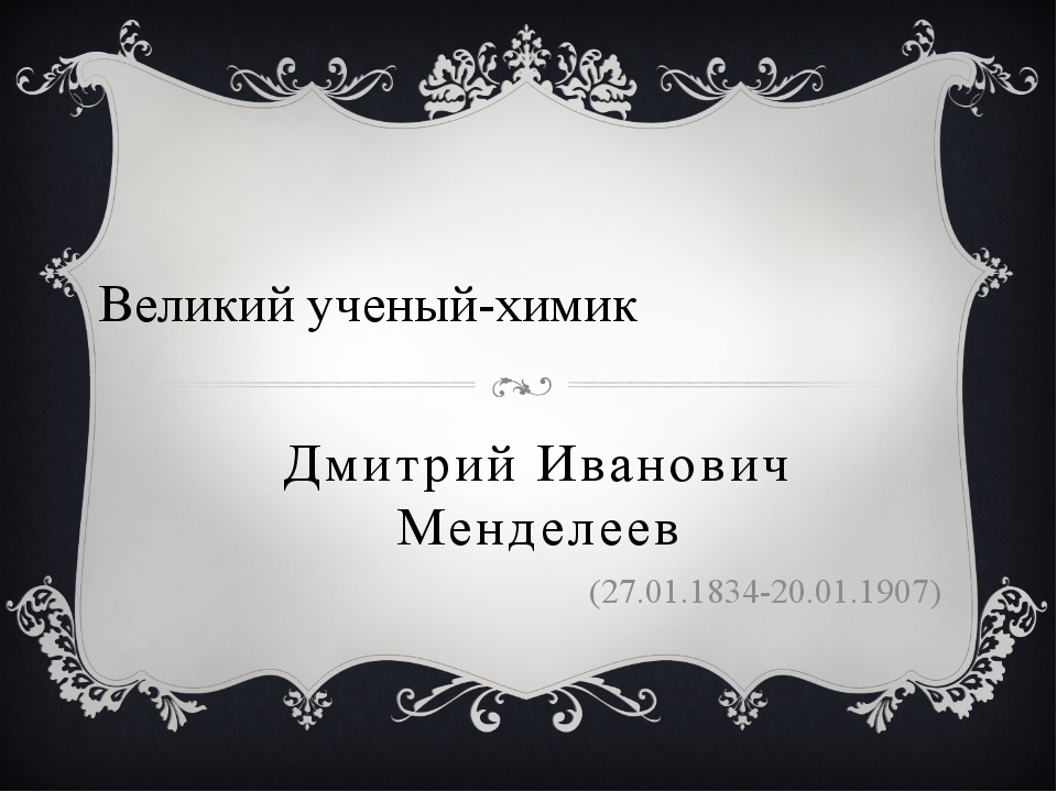 Дмитрий Иванович Менделеев (27.01.1834-20.01.1907) Великий ученый-химик Подго...