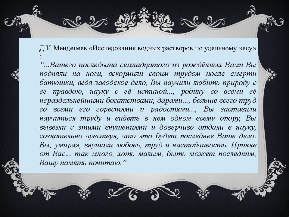 """Д.И.Менделеев«Исследования водных растворов по удельному весу» : """"...Вашего..."""