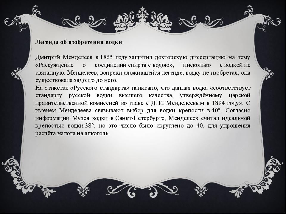 Легенда об изобретении водки Дмитрий Менделеев в1865 годузащитил докторску...