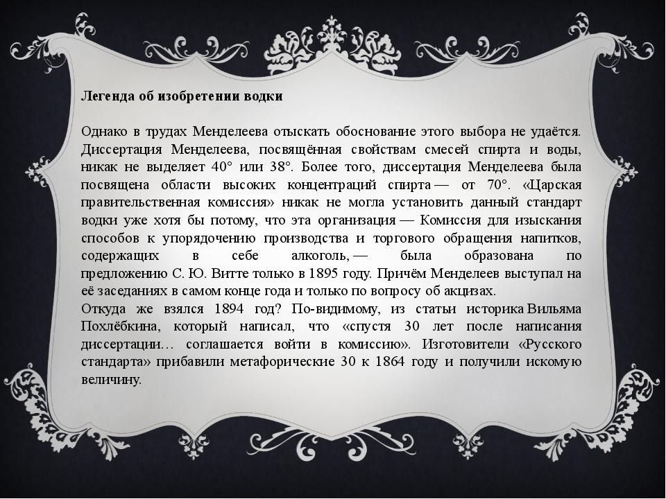 Легенда об изобретении водки Однако в трудах Менделеева отыскать обоснование...