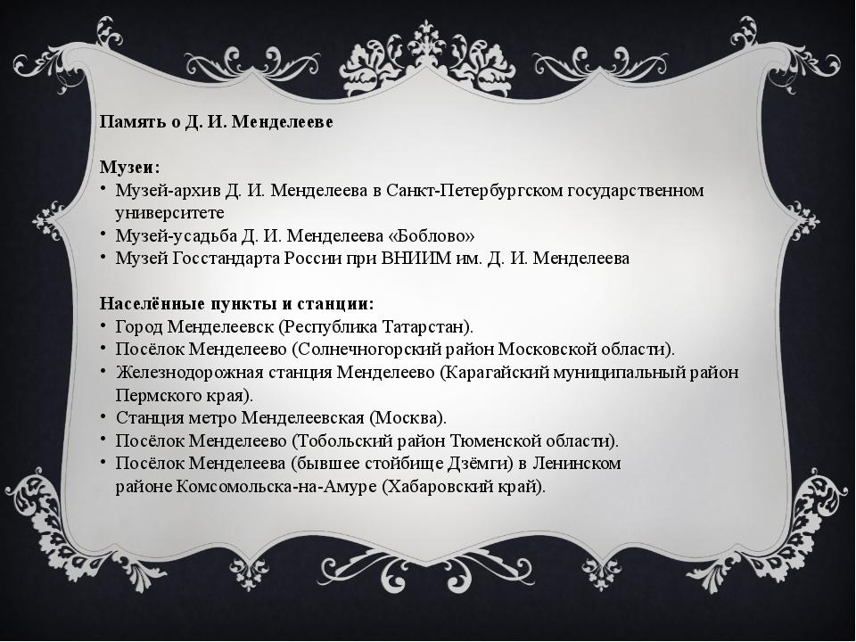 Память о Д.И.Менделееве Музеи: Музей-архив Д.И.МенделеевавСанкт-Петерб...