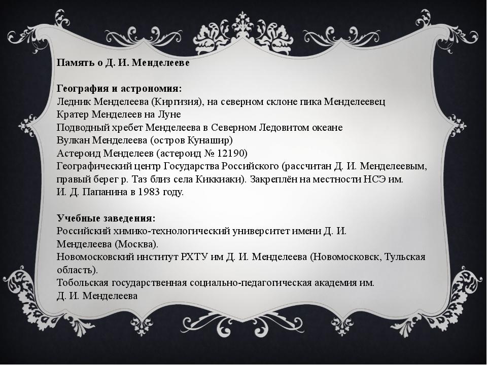 Память о Д.И.Менделееве География и астрономия: Ледник Менделеева(Киргизи...