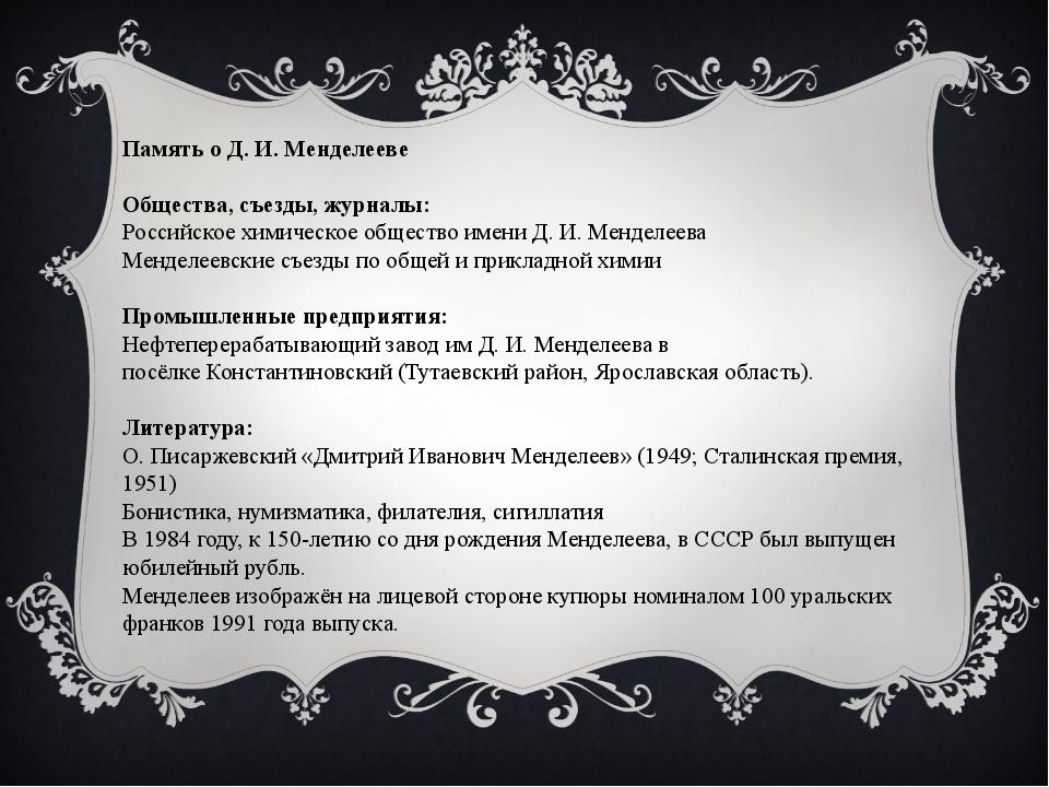 Память о Д.И.Менделееве Общества, съезды, журналы: Российское химическое о...