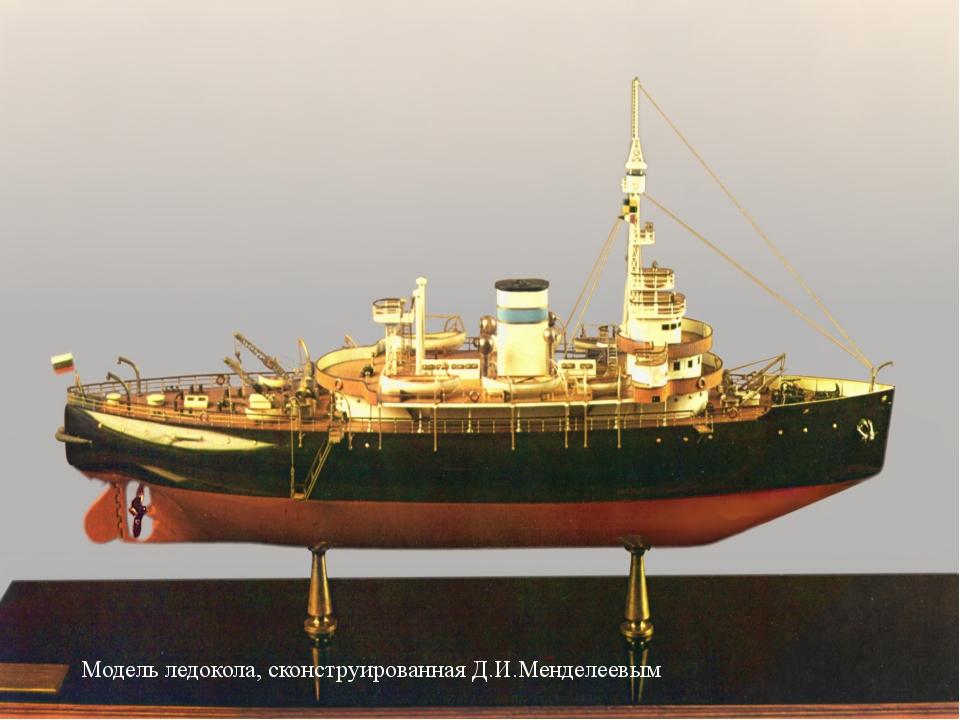 Модель ледокола, сконструированная Д.И.Менделеевым