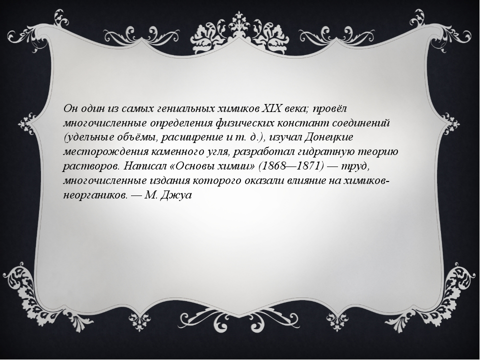 Он один из самых гениальных химиков XIX века; провёл многочисленные определен...