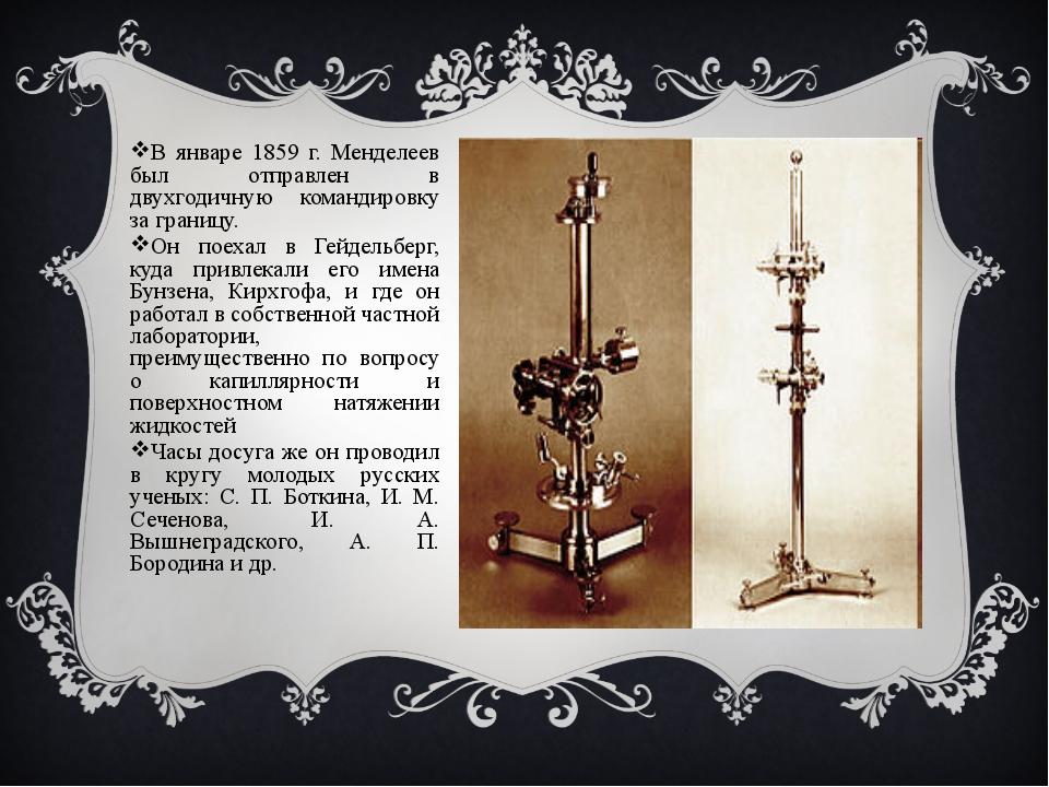 В январе 1859 г. Менделеев был отправлен в двухгодичную командировку за грани...