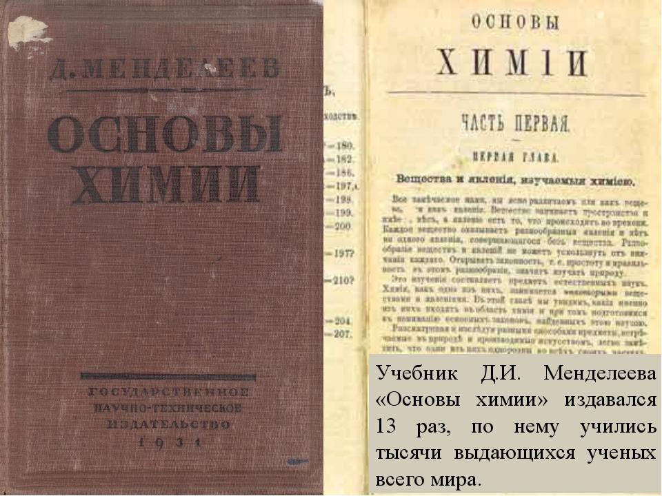 Учебник Д.И. Менделеева «Основы химии» издавался 13 раз, по нему учились тыся...