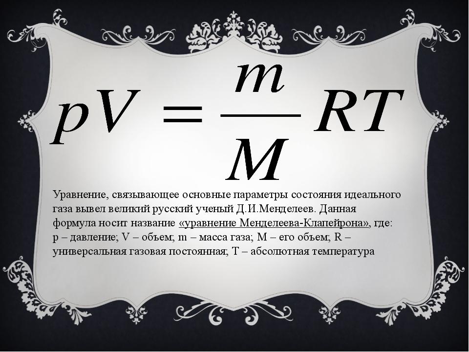 Уравнение, связывающее основные параметры состояния идеального газа вывел вел...