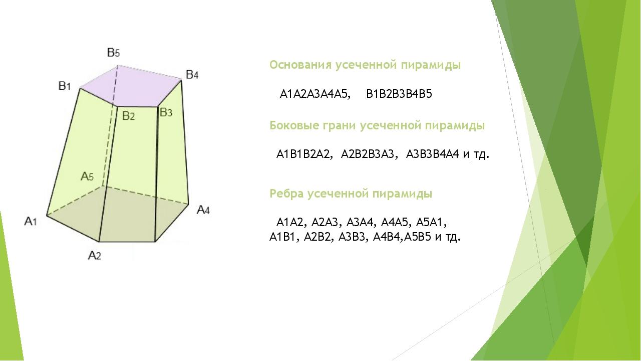 Основания усеченной пирамиды А1А2А3А4А5, В1В2В3В4В5 Боковые грани усеченной п...
