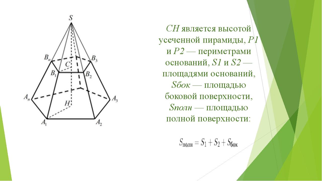 CH является высотой усеченной пирамиды, P1 и P2 — периметрами оснований, S1 и...