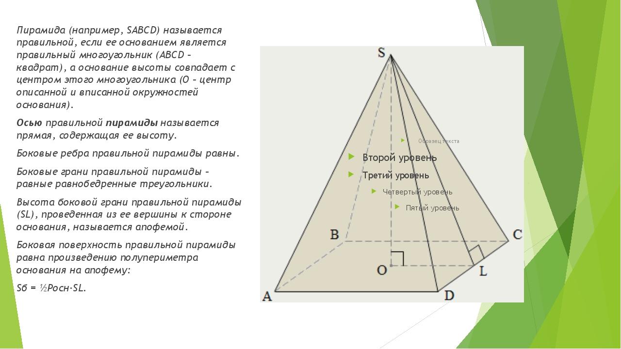 Пирамида (например, SABCD)называется правильной, если ее основанием является...