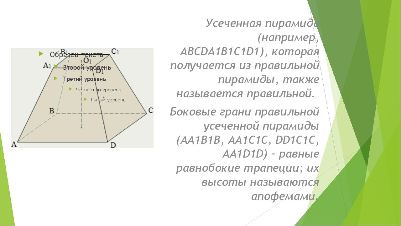 Усеченная пирамида (например, АВСDA1В1С1D1), которая получается из правильной...