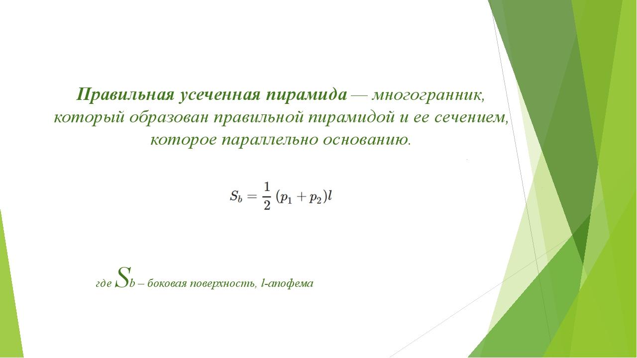 Правильная усеченная пирамида — многогранник, который образован правильной пи...