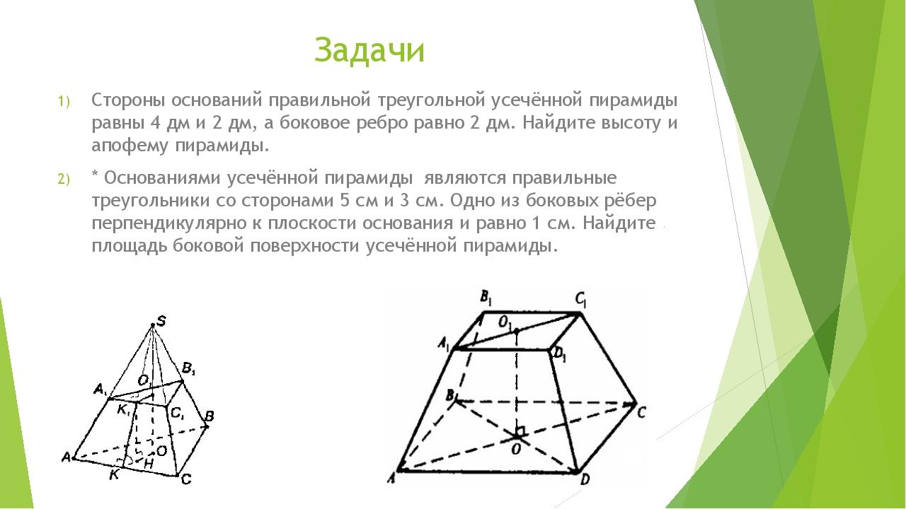 Задачи Стороны оснований правильной треугольной усечённой пирамиды равны 4 дм...