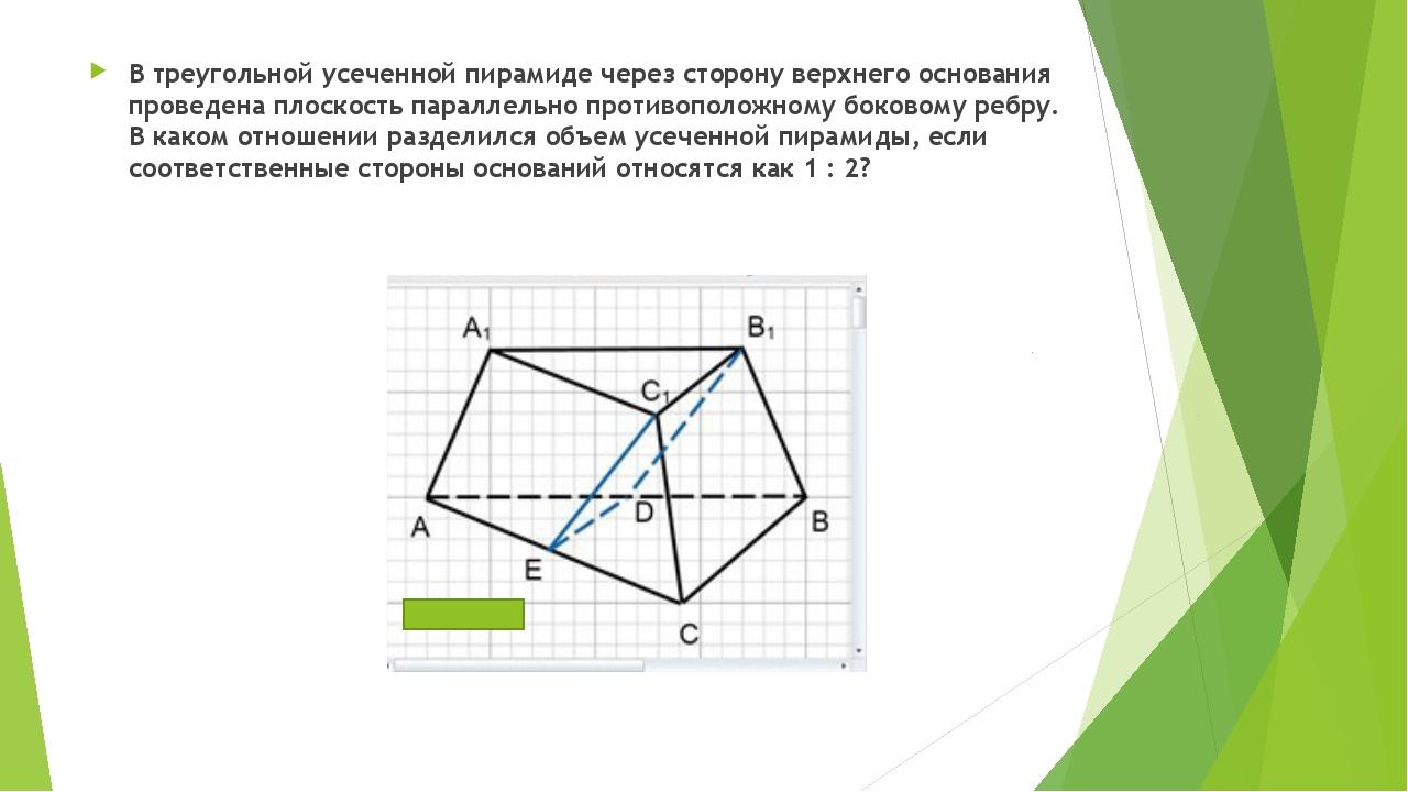 В треугольной усеченной пирамиде через сторону верхнего основания проведена п...