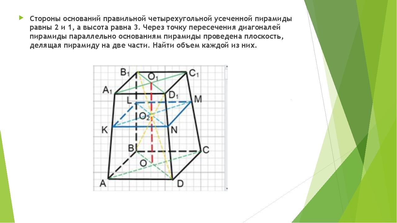 Стороны оснований правильной четырехугольной усеченной пирамиды равны 2 и 1,...