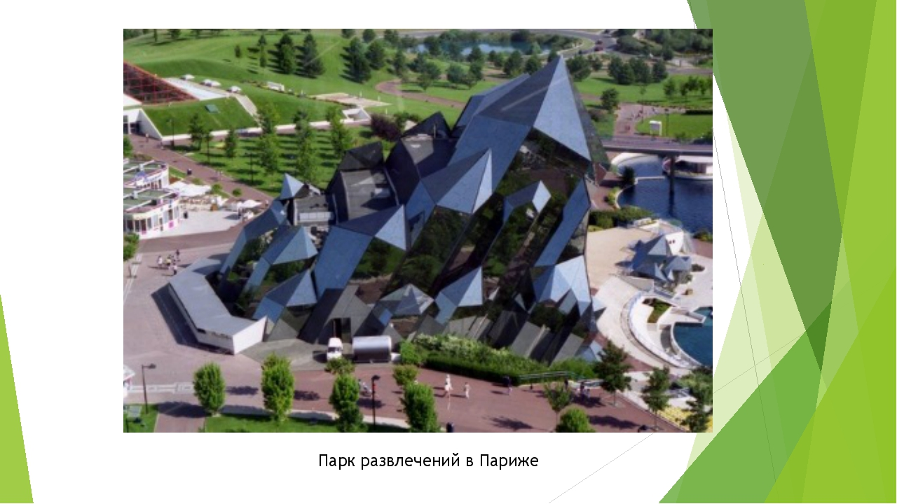 Парк развлечений в Париже
