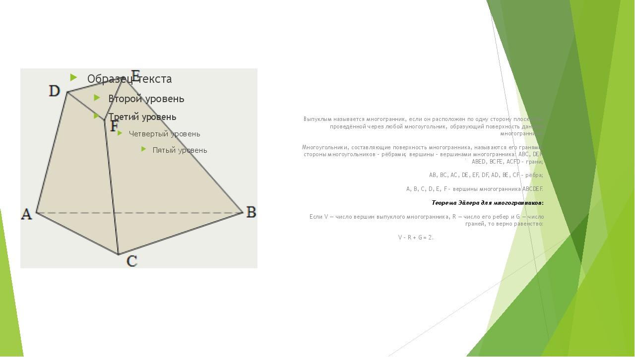 Выпуклым называется многогранник, если он расположен по одну сторону плоскост...