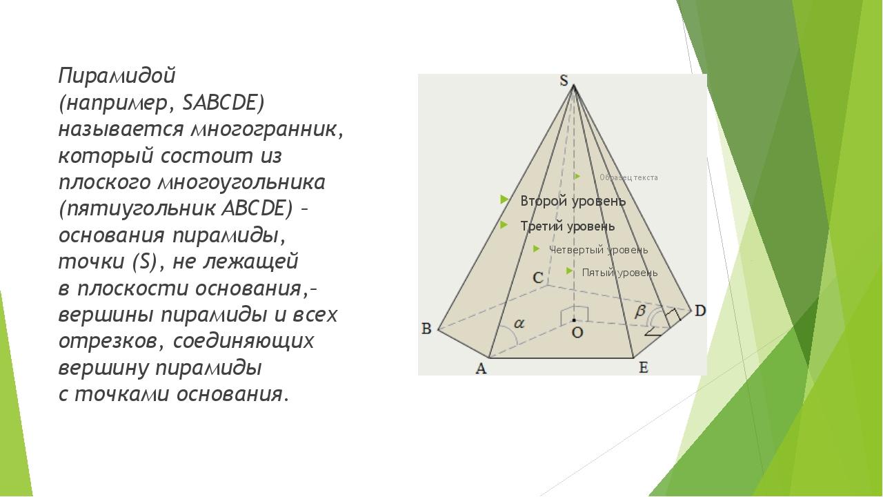 Пирамидой (например,SABCDE) называется многогранник, который состоит из плос...