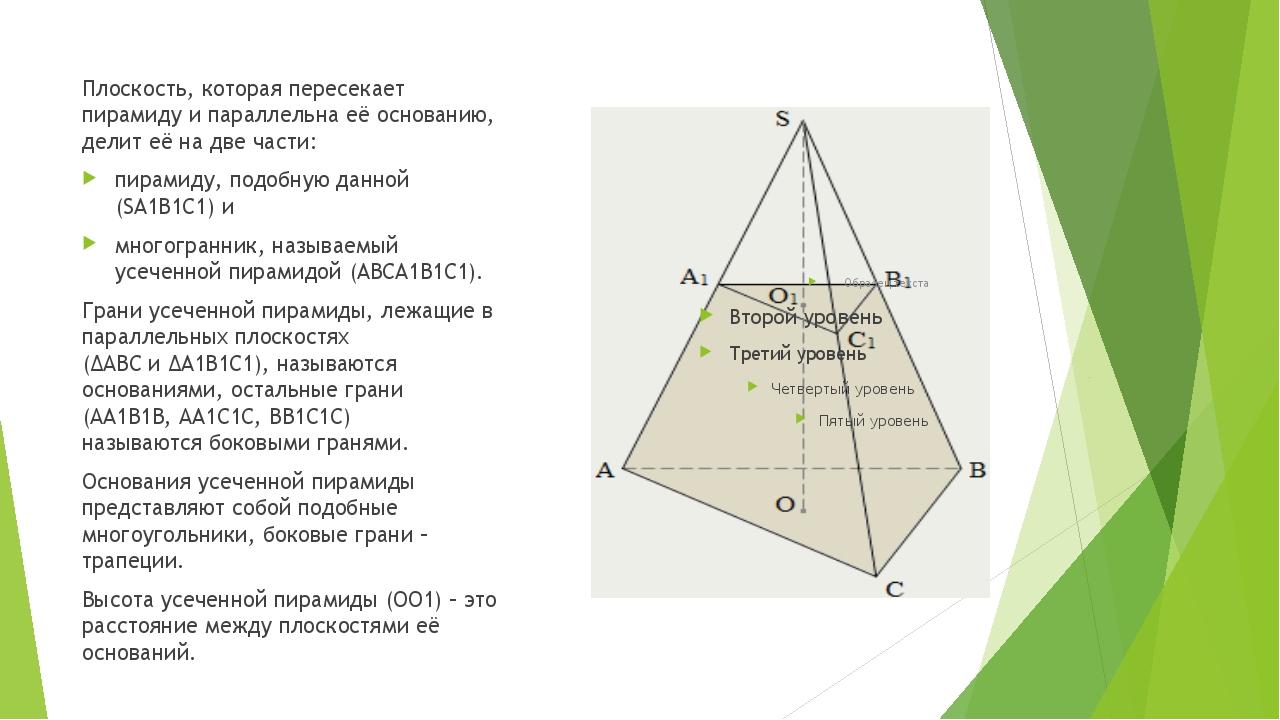 Плоскость, которая пересекает пирамиду и параллельна её основанию, делит её н...
