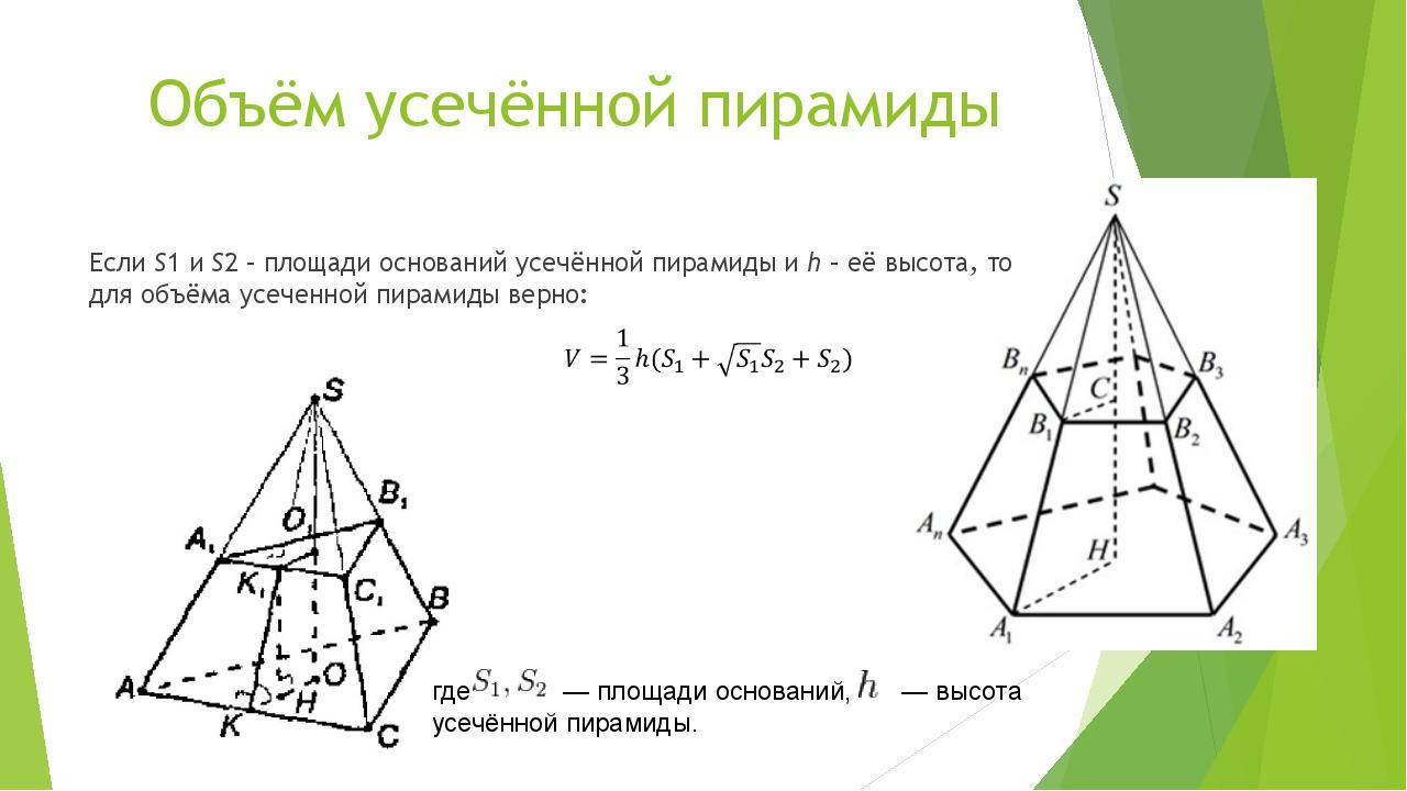Объём усечённой пирамиды Если S1и S2– площади оснований усечённой пирамиды...