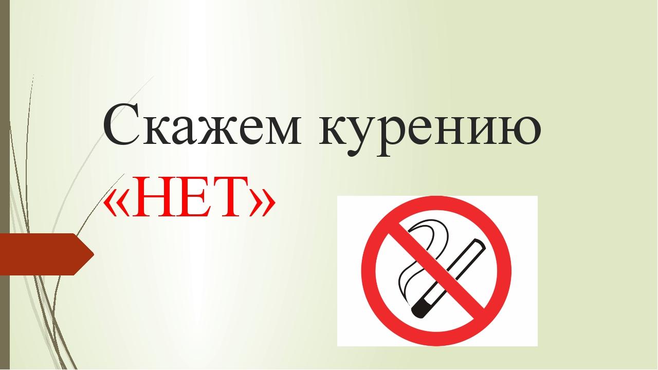 Реферат на тему курение с картинками