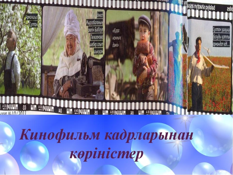 Кинофильм кадрларынан көріністер