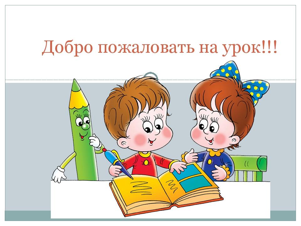 Добро пожаловать на урок!!!