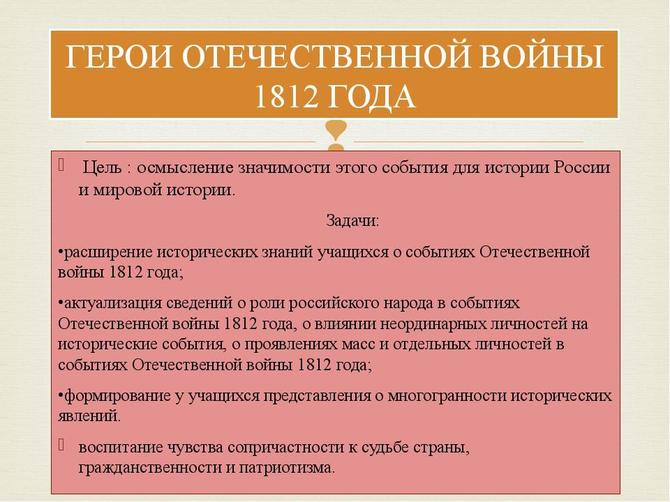 Цель : осмысление значимости этого события для истории России и мировой исто...