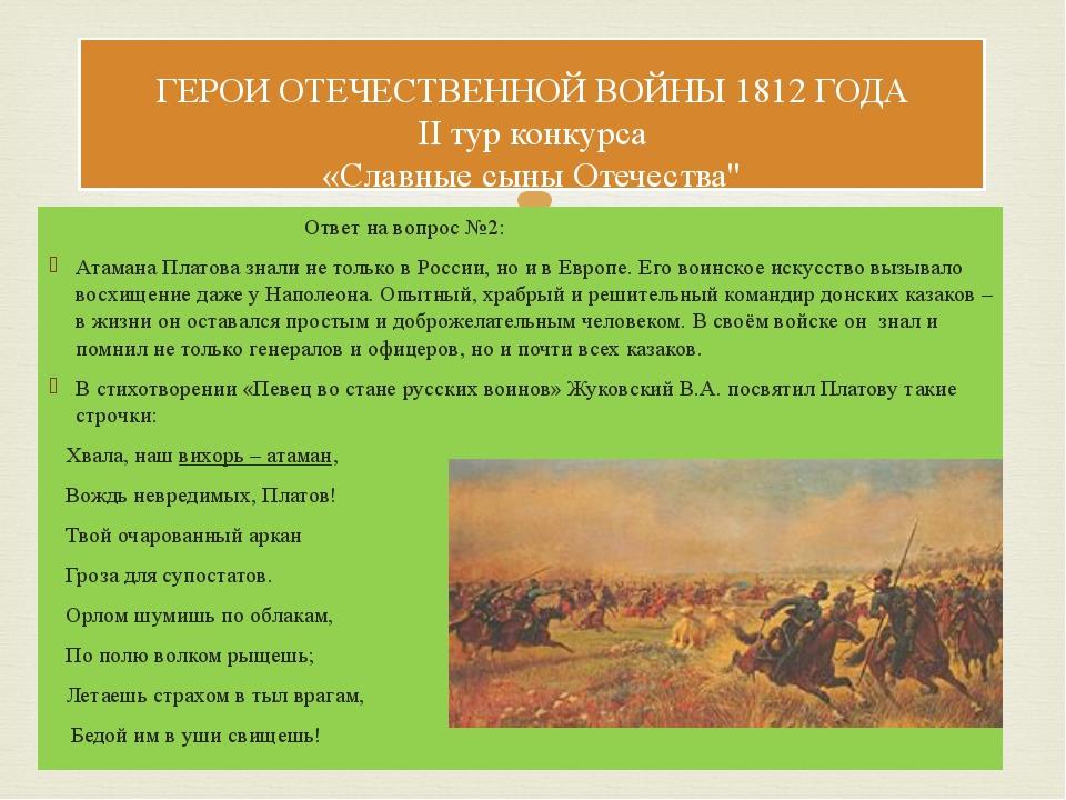 Ответ на вопрос №2: Атамана Платова знали не только в России, но и в Европе....