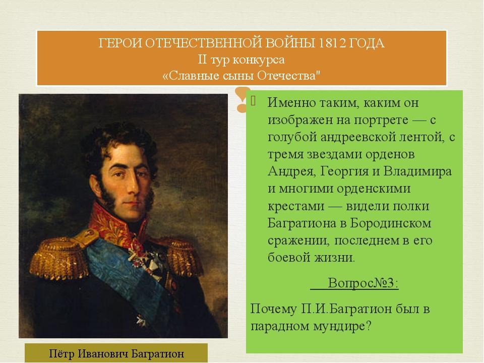 Именно таким, каким он изображен на портрете — с голубой андреевской лентой,...