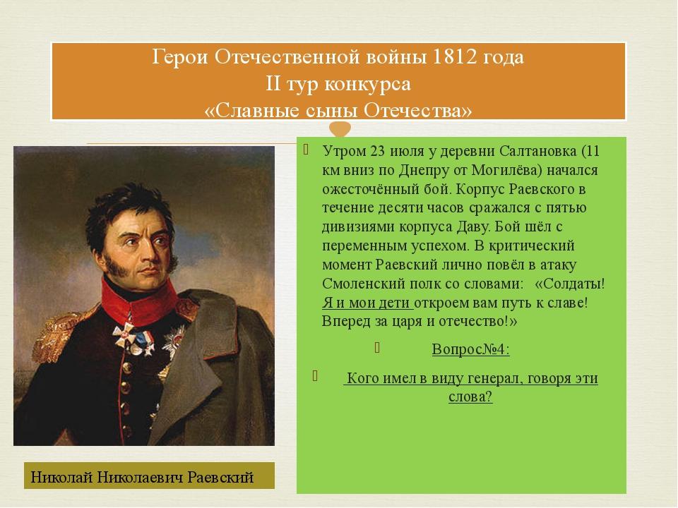 Утром 23 июля у деревни Салтановка (11 км вниз по Днепру от Могилёва) начался...