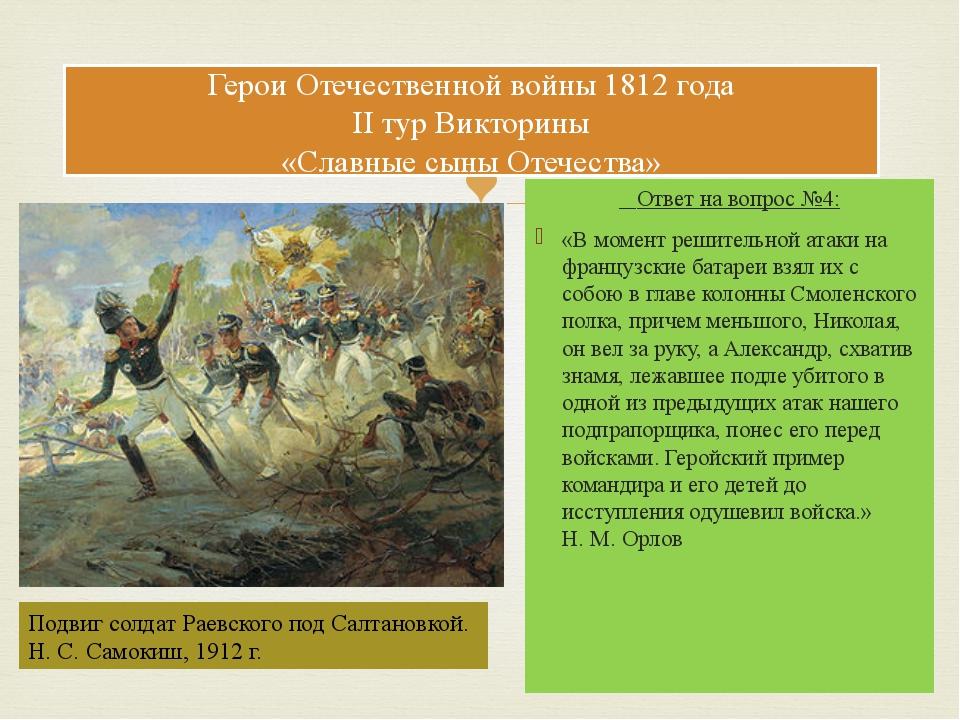 Ответ на вопрос №4: «В момент решительной атаки на французские батареи взял...