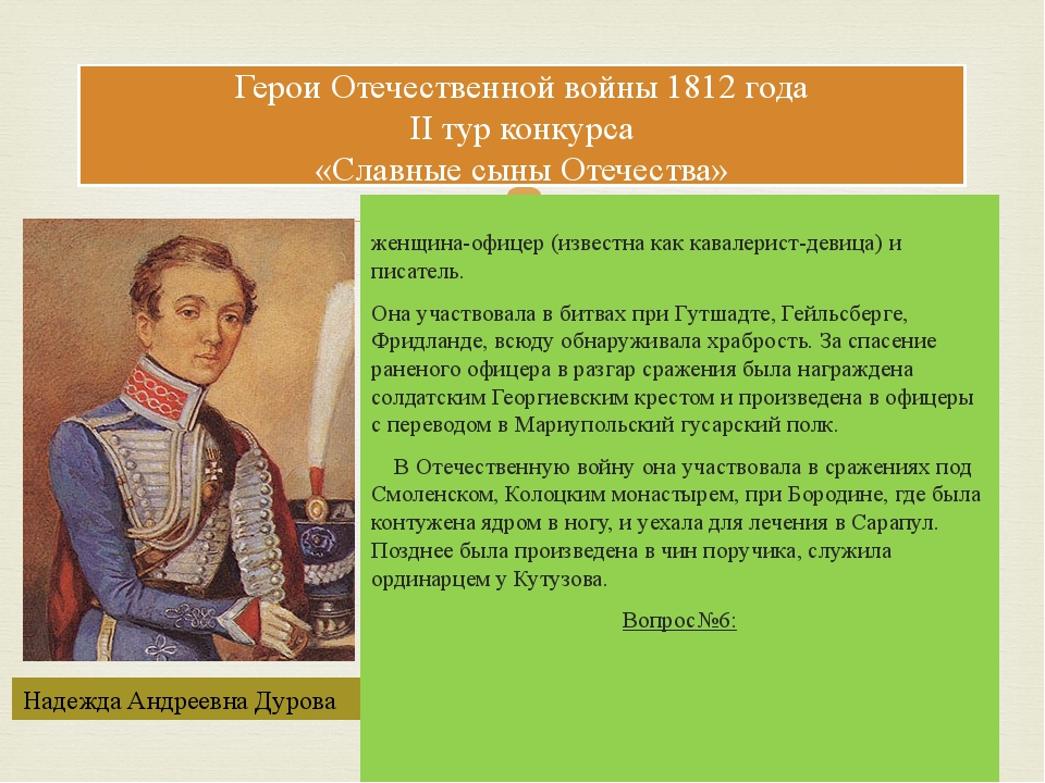 Наде́жда Андре́евна Ду́рова первая в русской армии женщина-офицер (известна к...