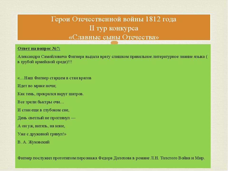 Ответ на вопрос №7: Александра Самойловича Фигнера выдала врагу слишком прави...