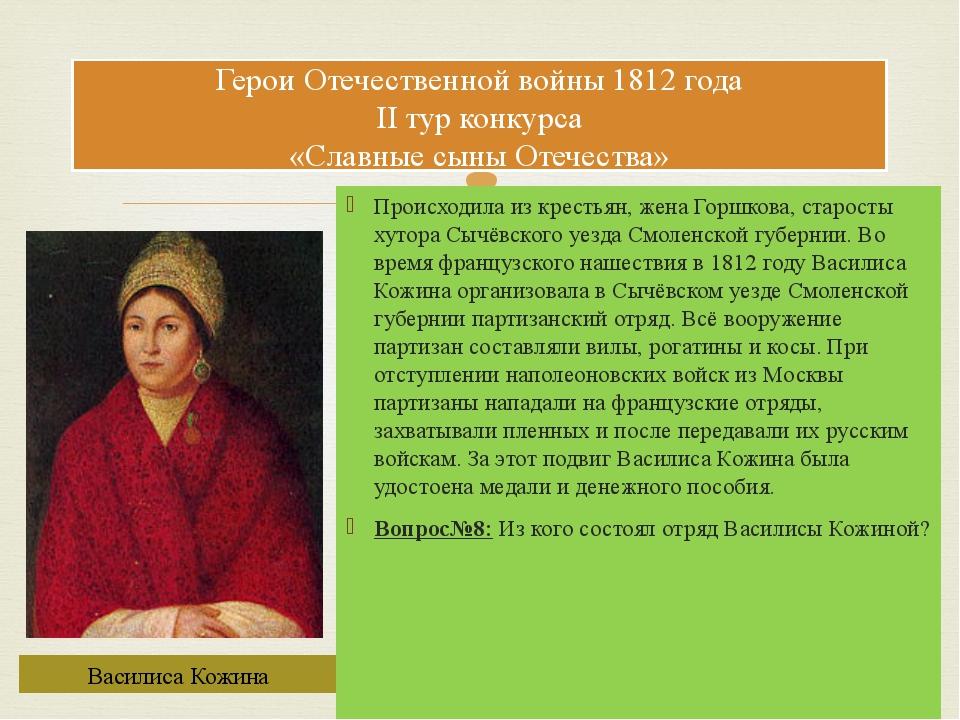 Происходила из крестьян, жена Горшкова, старосты хутора Сычёвского уезда Смол...