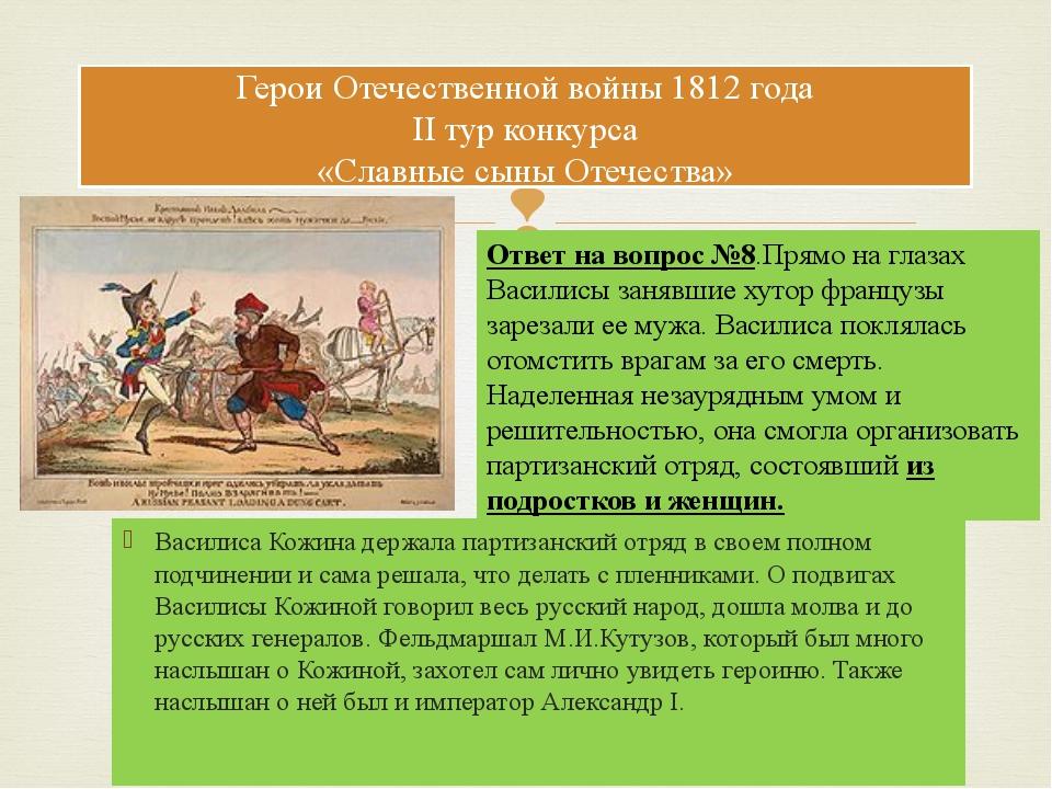 Василиса Кожина держала партизанский отряд в своем полном подчинении и сама р...