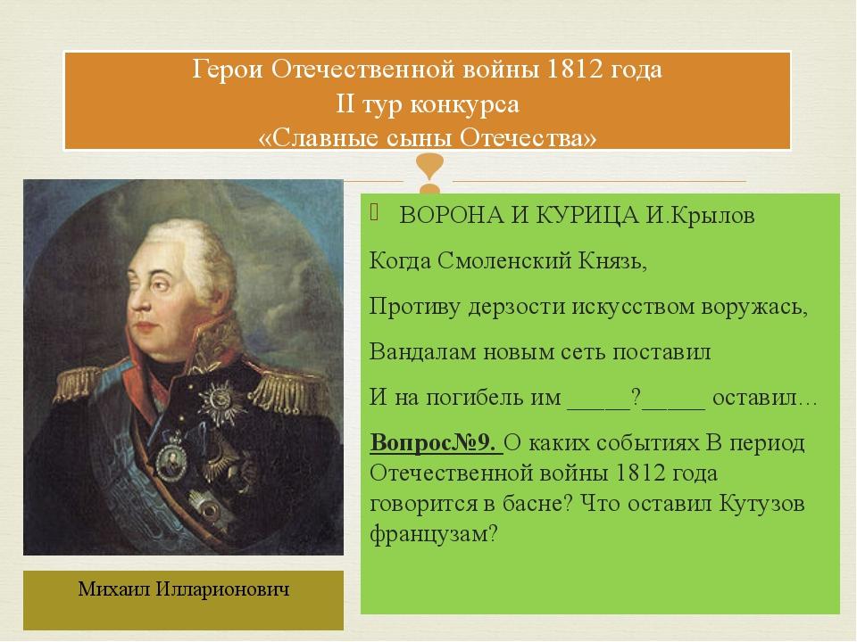 ВОРОНА И КУРИЦА И.Крылов Когда Смоленский Князь, Противу дерзости искусством...