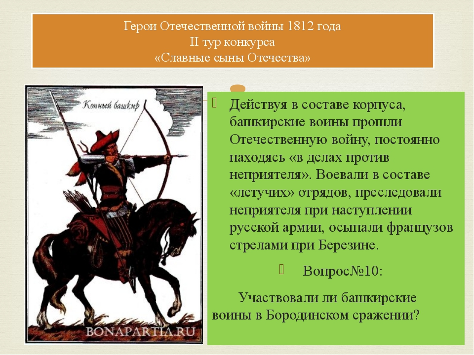 Действуя в составе корпуса, башкирские воины прошли Отечественную войну, пост...
