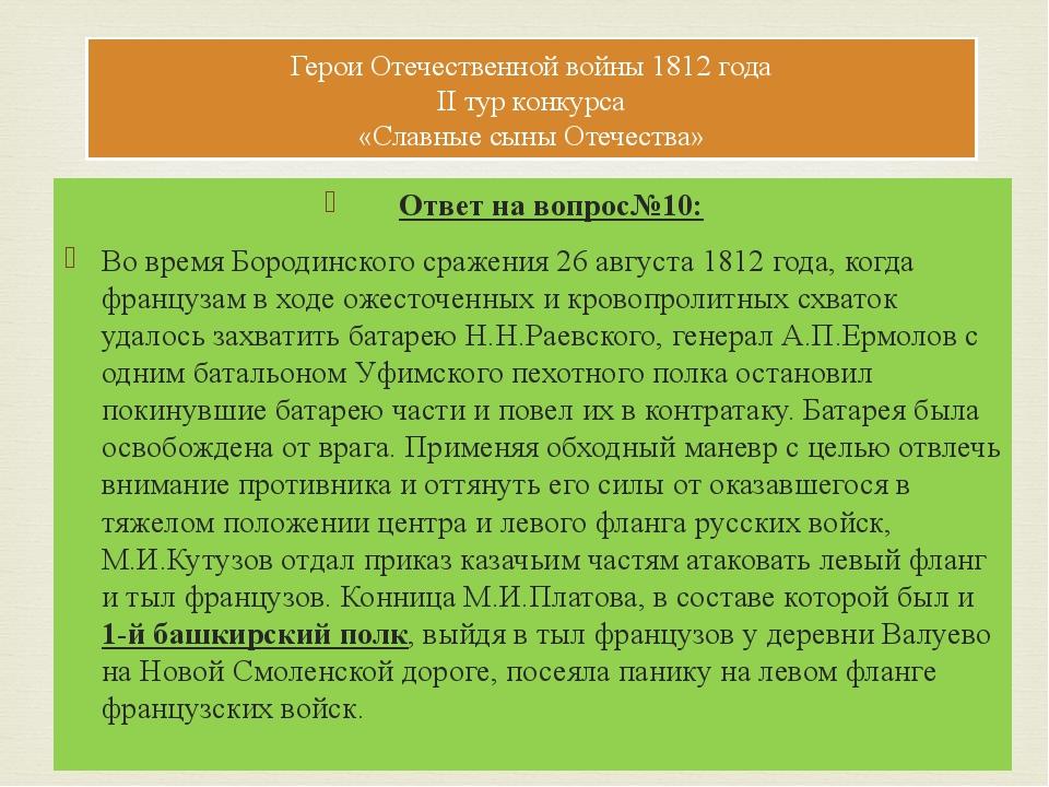 Ответ на вопрос№10: Во время Бородинского сражения 26 августа 1812 года, когд...