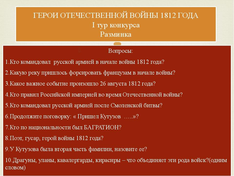 Вопросы: 1.Кто командовал русской армией в начале войны 1812 года? 2.Какую ре...